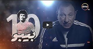 برنامج بيبو حلقة  الثلاثاء 17- 10-2017 الحلقة ال14 مع محمود الخطيب .. أسطورة الكرة المصرية (الحلقة الكاملة)