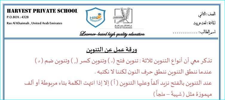 ورقة عمل التنوين مادة اللغة العربية للصف الثانى الفصل الدراسى الأول 2019-2020- مدرسة الامارات