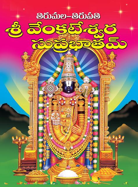 శ్రీ వెంకటేశ్వర సుప్రభాతం | Sri Venkateswara Suprabatham | GRANTHANIDHI | MOHANPUBLICATIONS | bhaktipustakalu