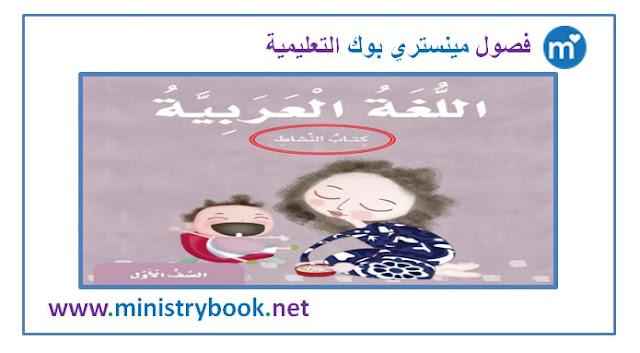كتاب النشاط اللغة العربية للصف الاول الفصل الثالث 2019-2020-2021-2022-2023-2024-2025