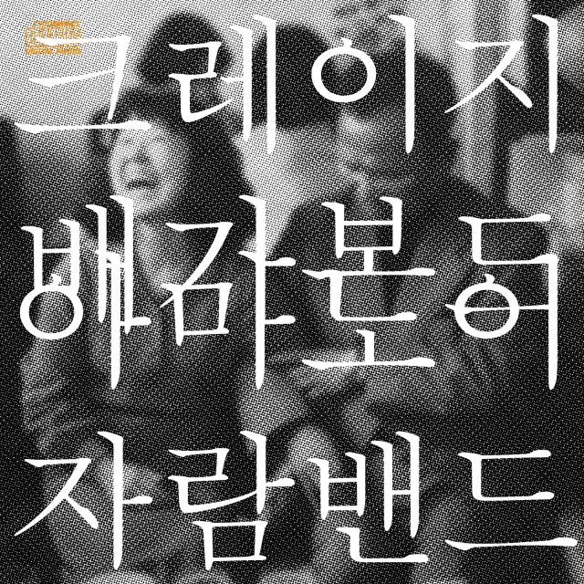 [EP] Amado Lee Jaram Band – Crazy Vagabond