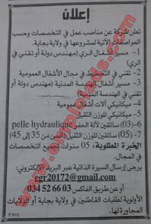إعلان توظيف بشركة خاصة الاولوية القاطنين بولاية بجاية اوالولايات المجاورة لها  فيفري 2017