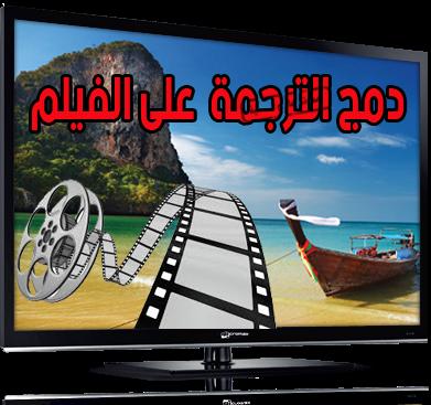 تحميل برنامج Mkvtoolnix لدمج الترجمة مع فيلم لتشغيلها على اي تلفاز