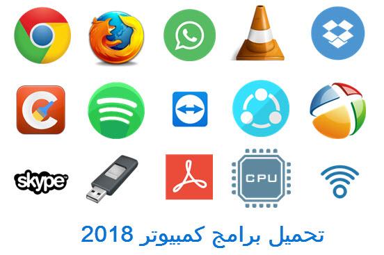 برامج كمبيوتر 2018