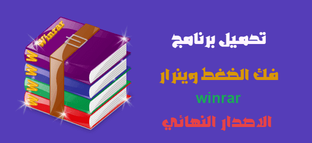 Download WinRAR archiver Final Full All languages