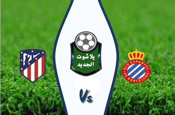 نتيجة مباراة أتلتيكو مدريد وإسبانيول اليوم الأحد 1-03-2020 في الدوري الإسباني