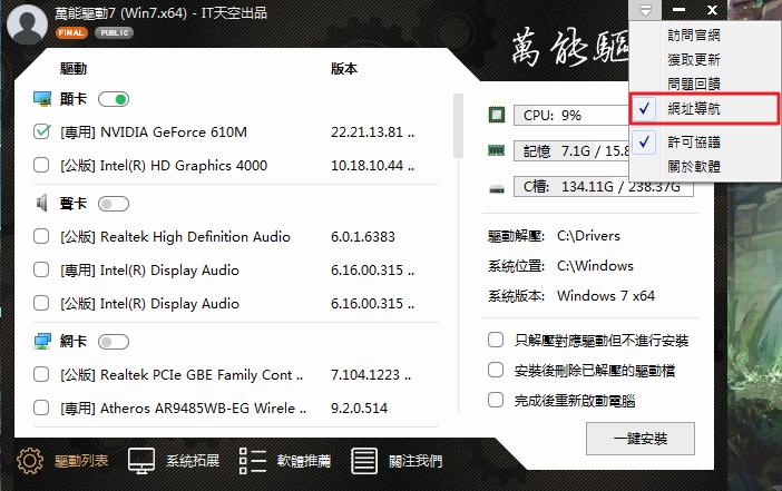 Image%2B007 - 萬能驅動 EasyDrv 離線安裝驅動程式,重灌系統的好幫手 - Win7/Win10