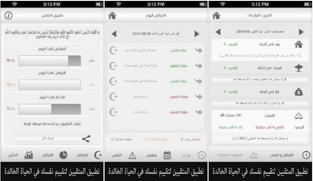 """""""المتقين"""" تطبيق إسلامي لتقييم الفروض الدينية والأعمال الصالحة وتذكيرك بها"""