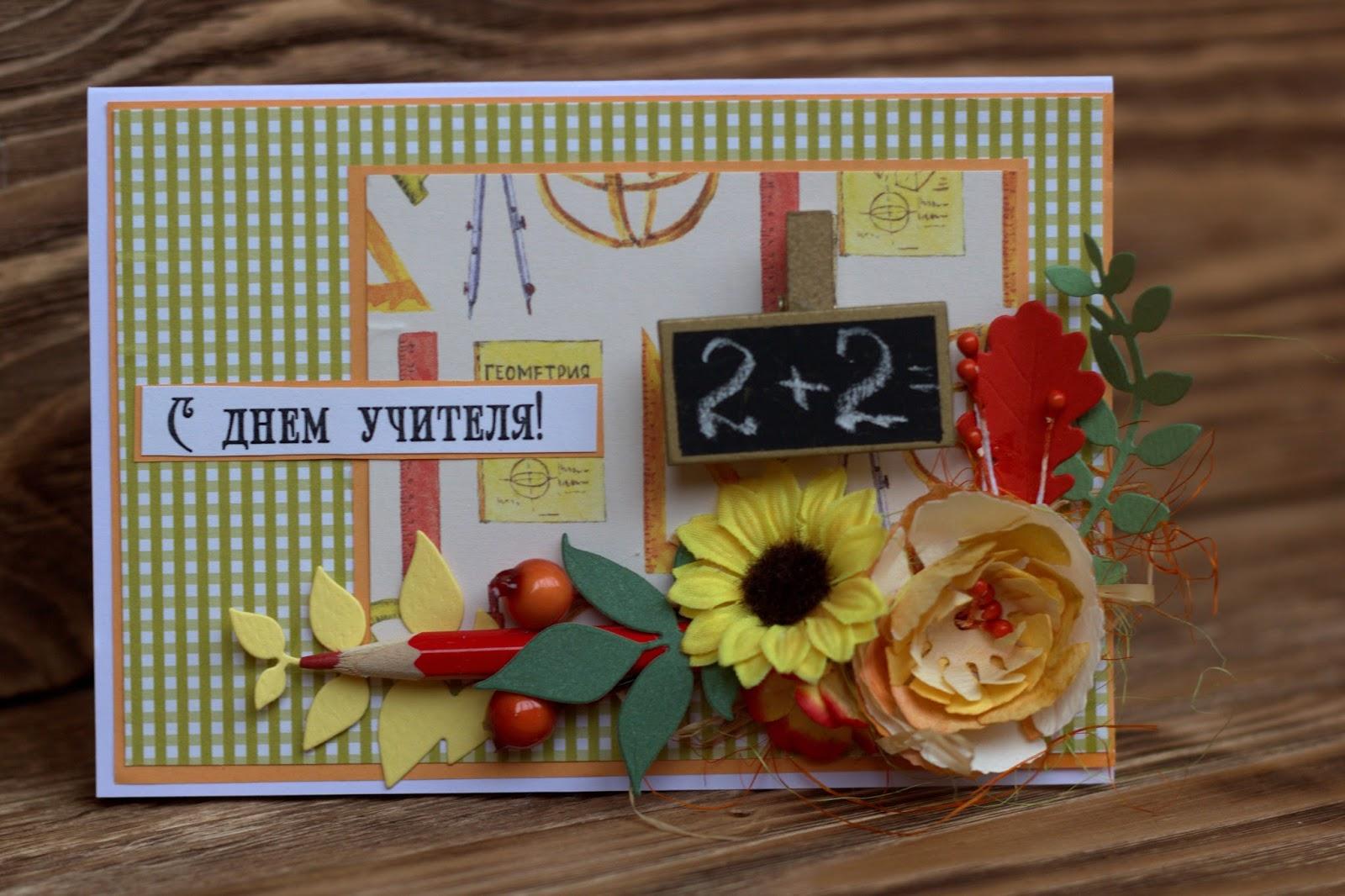 Изнутри скрапбукинг, открытки к дню учителя по математика