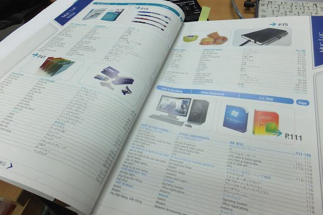 ashitakimasu-catalog マイデンの通販カタログ3