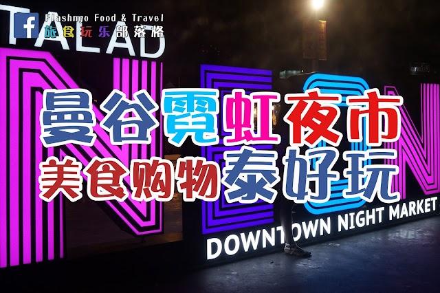 【曼谷夜市 2017】 Talad Neon 霓虹夜市