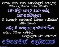 Sinhala Funny Quotes