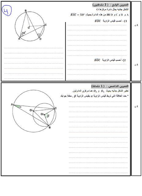 الإمتحان الموحد المحلي لمستوى الثالثة إعدادي دورة يناير 2019 لمادة الرياضيات (word + pdf )