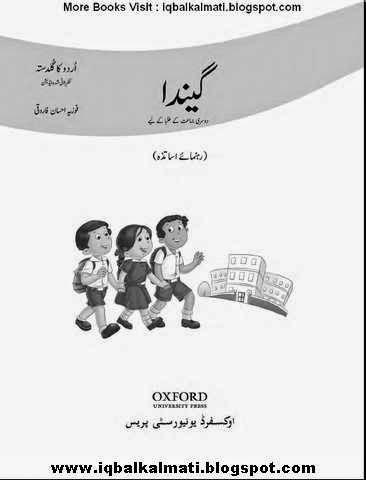 Urdu ka Guldasta : Gainda Teaching Guide with Lesson Plan - Free ...