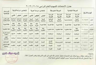 جدول الامتحانات التمهيدية للدراسة الخارجية