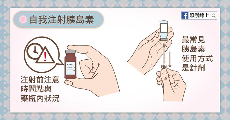注射胰島素