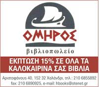 http://homerbookstore.gr/about/