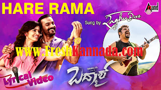 Badmaash Kannada Movie Hare Rama Lyrical Video Download