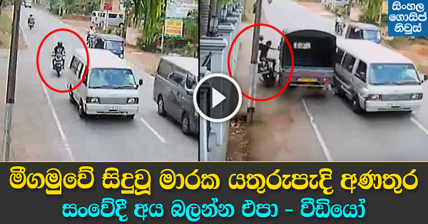 Bike Accident in Negambo road