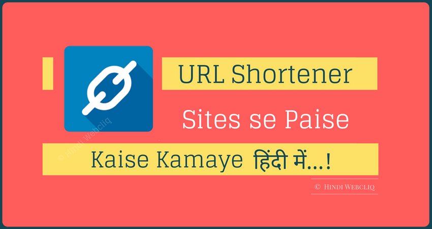 url-shortener-website-use-karke-paisa-kamaye