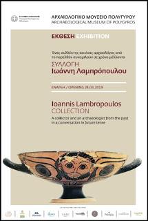 Εγκαίνια Περιοδικής Έκθεσης στο Αρχαιολογικό Μουσείο Πολυγύρου