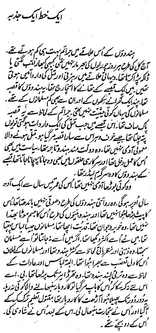 Ali Yar Khan Novels Categories Reading Section