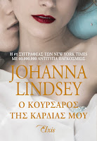 http://www.culture21century.gr/2016/05/afierwma-vivlia-johanna-lindsey-malory-anderson-family-part1.html