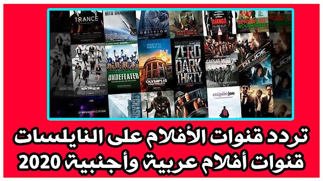تردد قنوات الأفلام على النايلسات قنوات أفلام عربية وأجنبية 2020