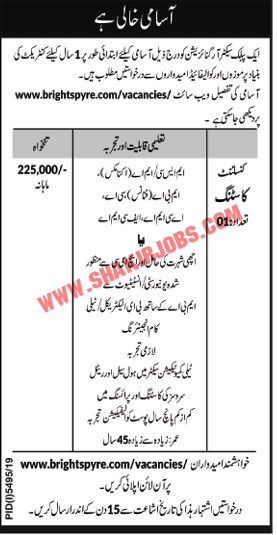 Public Sector Organization Jobs April 2020 Online Apply