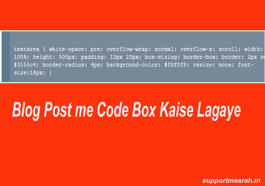 blog post me code box kaise lagaye