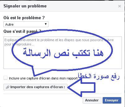 فك الحظر على مدونتك او موقعك على فيسبوك