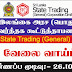 Vacancies in Sri Lanka State Trading (General) Corporation Limited