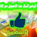 نصائح  لتوفير المال عند التسوق عبر الانترنت