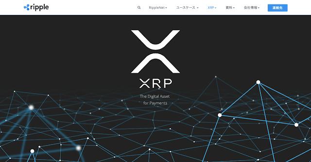 リップルホームページ