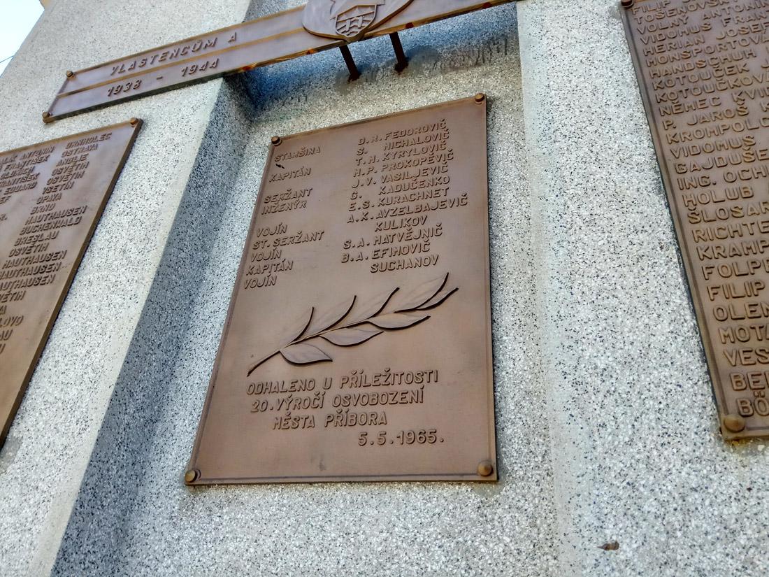 Мемориальные плиты на здании ратуши Пршибора