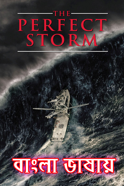 The Perfect Storm (2010) Bangla Dubbed Movie Full HDRip