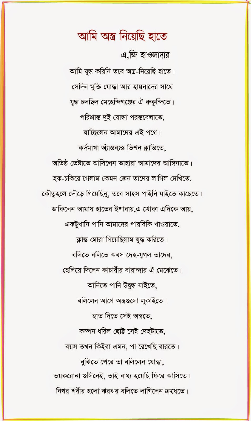 Tuesday-Poem Day:  Ami Ashro Ne-ase Hata