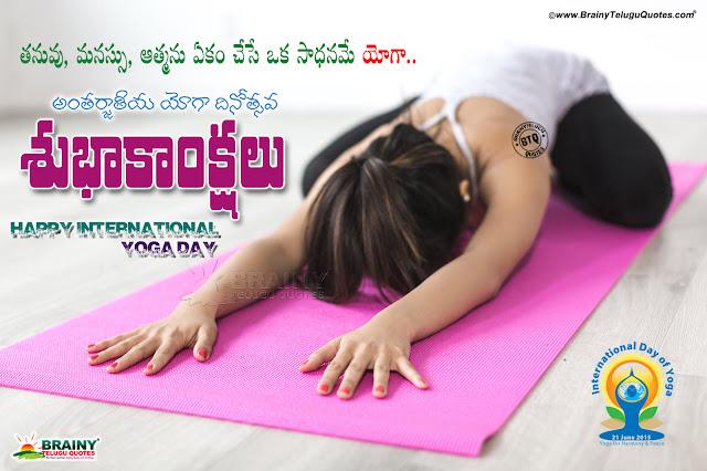 telugu happy yoga day greetings, international yoga day quotes greetings, yoga messages in telugu