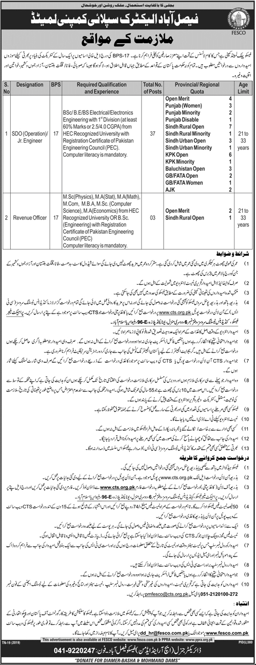 Faisalabad Electric Supply Company (FESCO)  in Faisalabad, Pakistan (40 Vacancies)