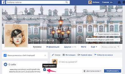 Добавить сайт в фейсбук