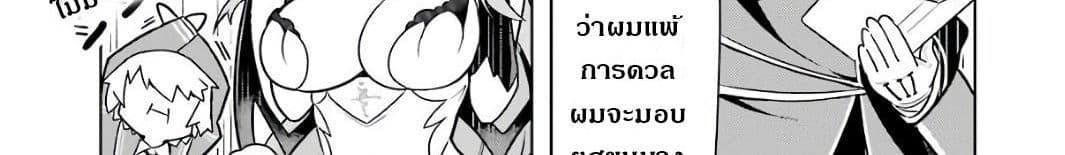 อ่านการ์ตูน Wakamono no Kuro Mahou Hanare ga Shinkoku desu ga, Shuushoku shite Mitara Taiguu Iishi, Shachou mo Tsukaima mo Kawaikute Saikou desu! ตอนที่ 2 หน้าที่ 159