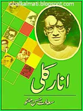 Anarkali by Saadat Hasan Manto Books in Urdu Afsanay or Novelettes