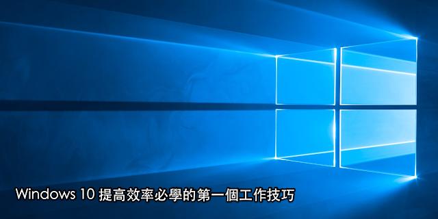虛擬桌面快捷鍵攻略: Windows 10 必學第一工作技巧 windows_10_task_view-00