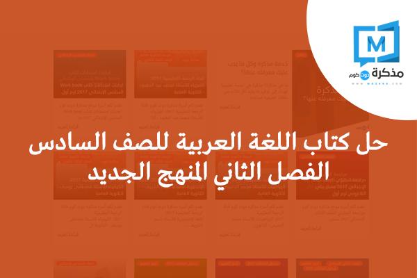 حل كتاب اللغة العربية للصف السادس الفصل الثاني المنهج الجديد