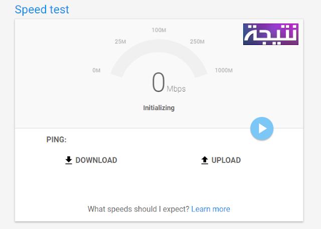 قياس سرعة الانترنت من جوجل Google Fiber Speed Test