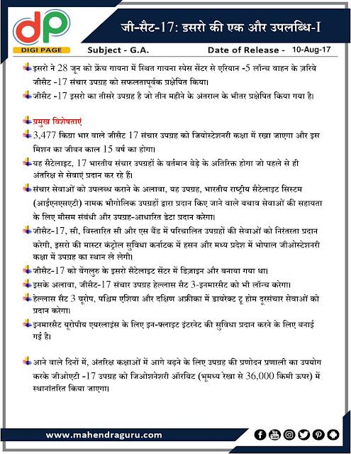 DP |  Pravasi Bhartiya Bima Yojana | 10 - August - 17
