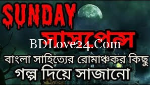 Mayabrikkho by Sayak Aman – Sunday Suspense Episode