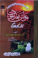 Marne K Baad Zindagi Urdu Islamic PDF Book Free Download