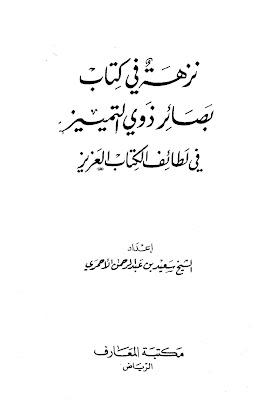 نزهة في كتاب بصائر ذوي التمييز في لطائف الكتاب العزيز - سعيد بن عبد الرحمان الأحمري