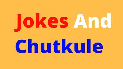 Jokes और Chutkule